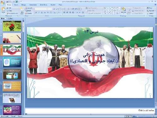 2052197 - پاورپوینت درس 14 جامعه شناسی پایه دهم انسانی هویت ایرانی